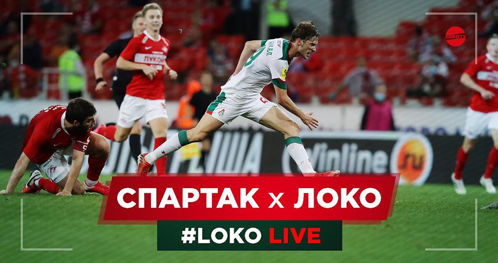 LOKO LIVE. Матч со «Спартаком». Дерби под сильным дождём