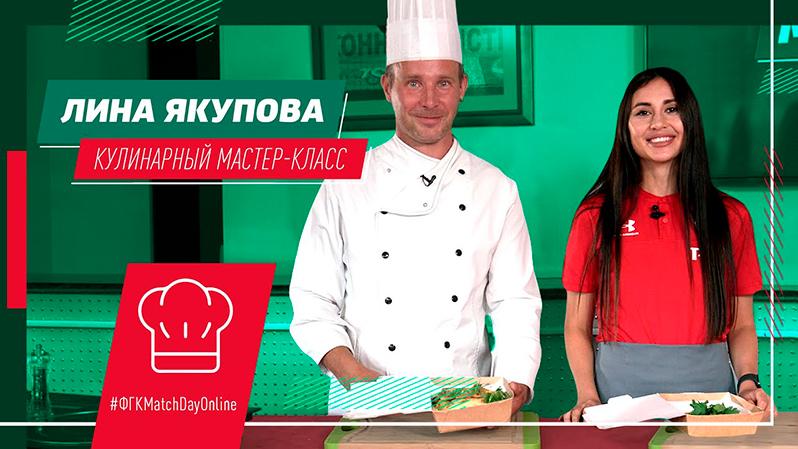 ЛокоУфа // ФГКMatchDayOnline // Кулинарный мастер-класс