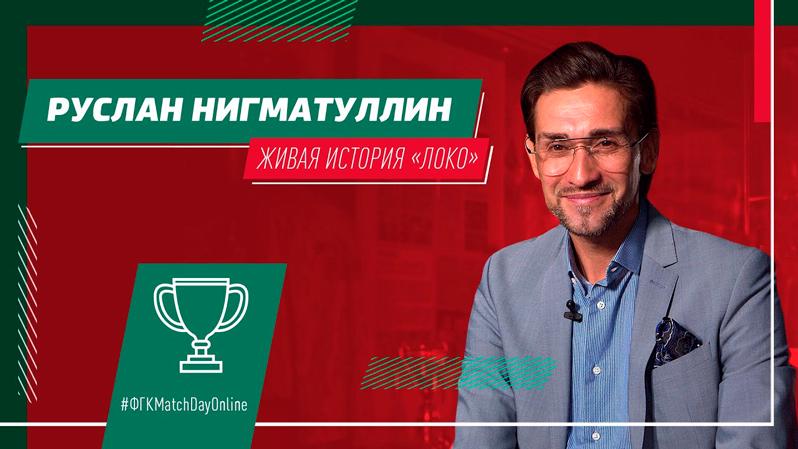 ЛокоУфа // ФГКMatchDayOnline // Руслан Нигматуллин