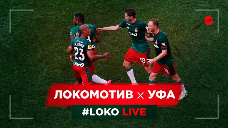 LOKO LIVE // Матч с «Уфой» // Долгожданное возвращение Фарфана