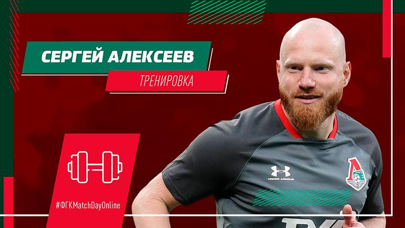 ЛокоЦСКА // ФГКMatchDayOnline // Тренировка с Сергеем Алексеевым