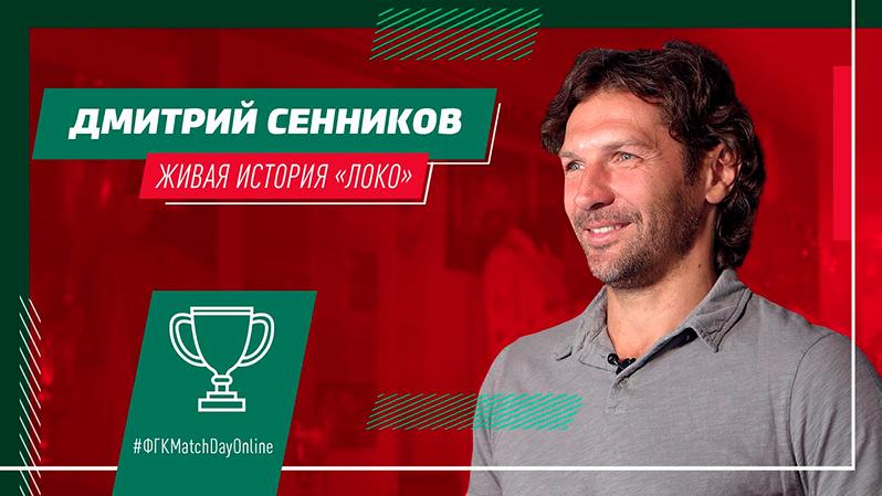 ЛокоЦСКА // ФГК Match Day Online // Дмитрий Сенников