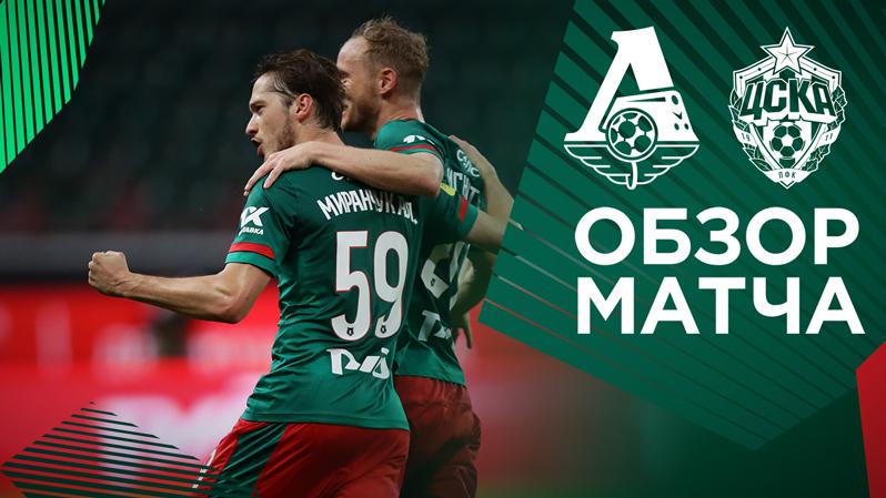 «Локомотив» - ЦСКА – 2:1. Обзор матча