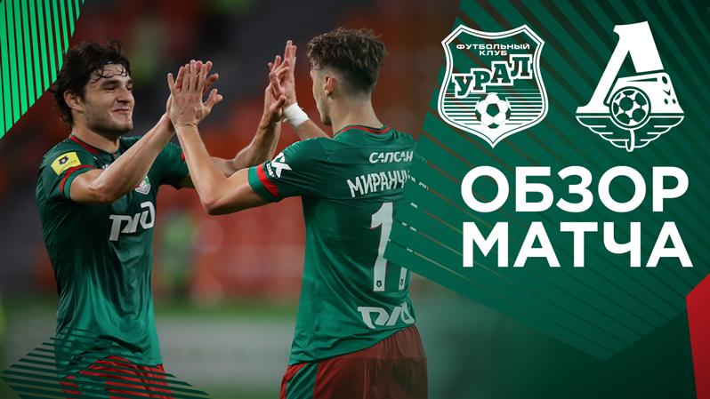 «Урал» - «Локомотив» - 0:1. Обзор матча