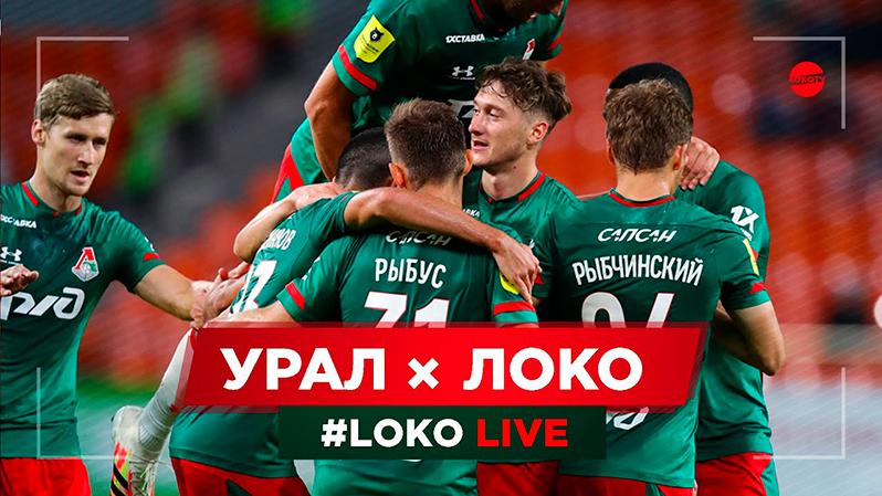 LOKO LIVE // Матч с «Уралом» // Гол Антона Миранчука