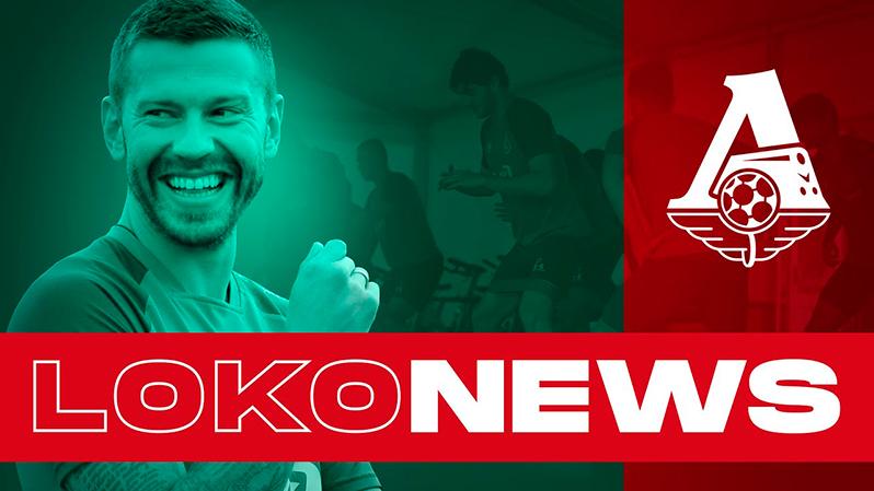 LOKO NEWS // Сбор в Баковке // Первые трансферные новости