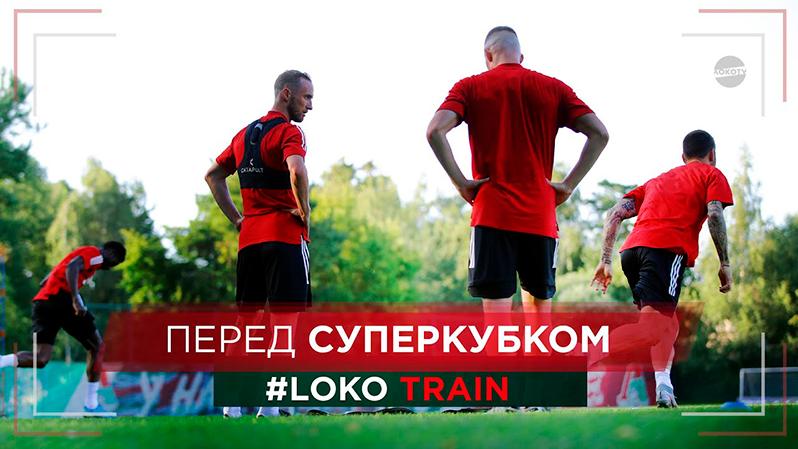 LOKO TRAIN // Перед Суперкубком // Влад Игнатьев