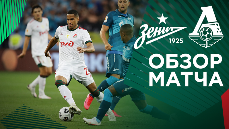Zenit - Lokomotiv - 2:1. Highlights
