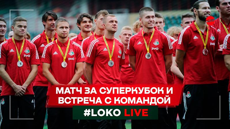 LOKO LIVE // Суперкубок // Встреча с командой