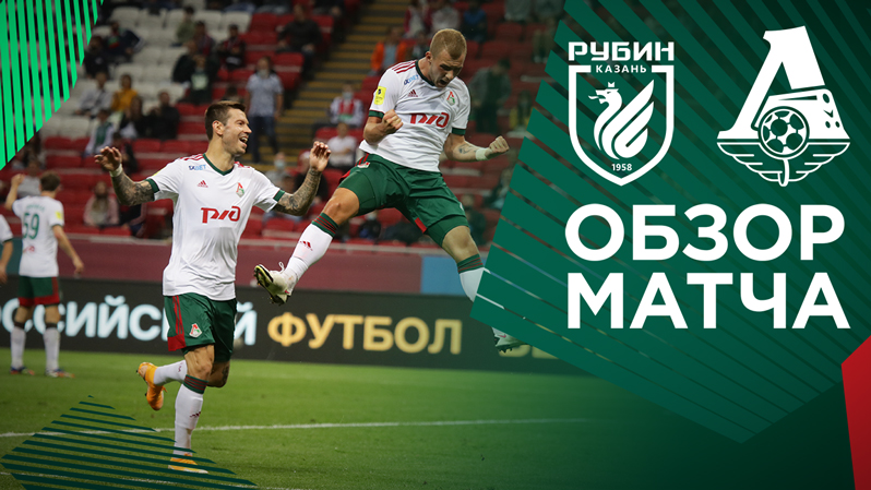 Rubin - Lokomotiv - 0:2. Highlights