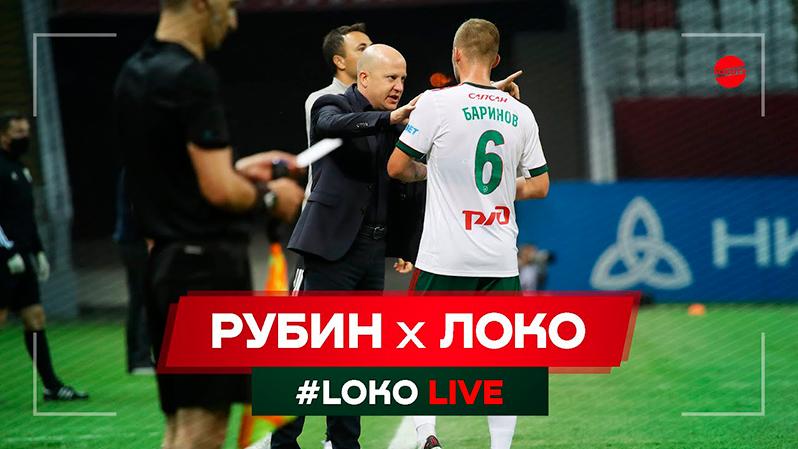 LOKO LIVE // Матч с «Рубином» // Голы Миранчука и Баринова
