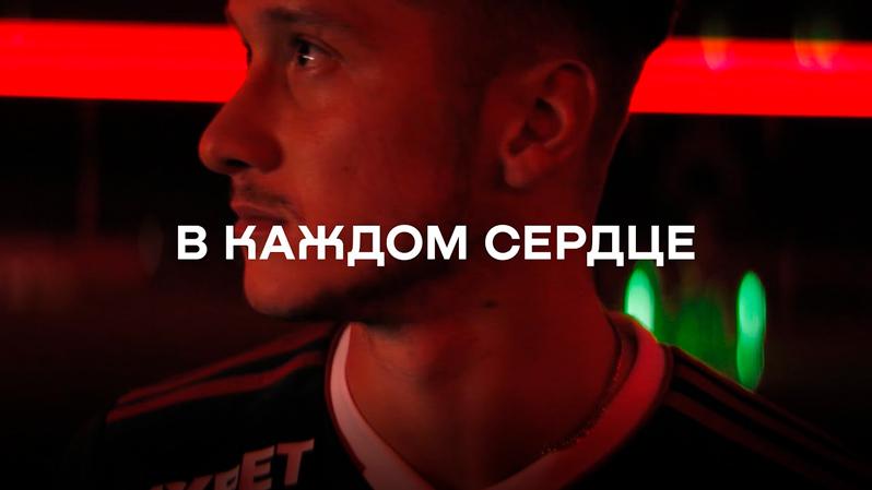 «Локомотив» // В каждом сердце