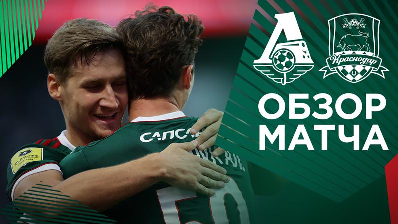 Lokomotiv  - Krasnodar – 1:0. Highlights