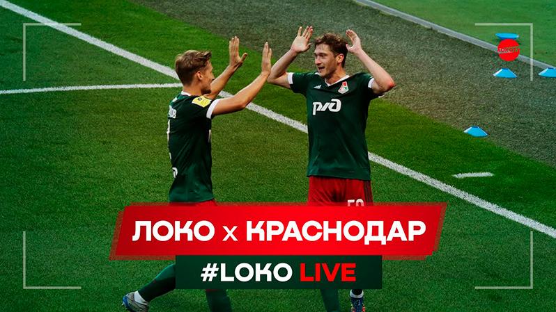 LOKO LIVE. Матч с «Краснодаром». Мотивация от Гили. Эмоции Николича