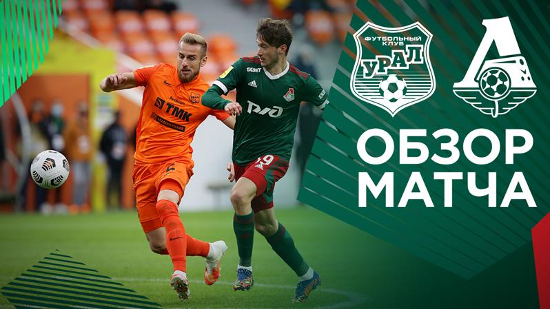 «Урал» - «Локомотив» - 1:1. Обзор матча