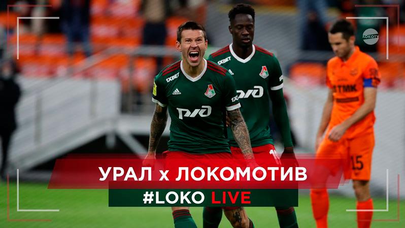 LOKO LIVE. Матч с «Уралом». Гол Смолова