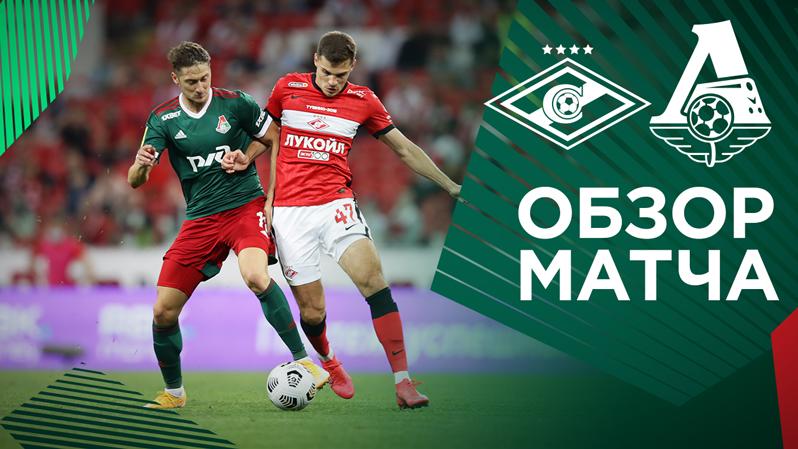 Spartak - Lokomotiv - 2:1. Highlights