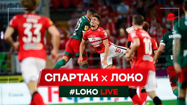 LOKO LIVE. «Спартак» - «Локомотив»