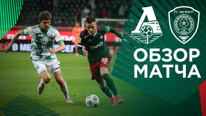 Lokomotiv  - Akhmat – 2:3. Highlights