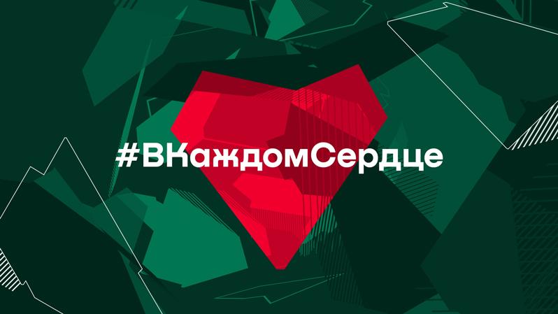 #ВКаждомСердце // «Локомотив»
