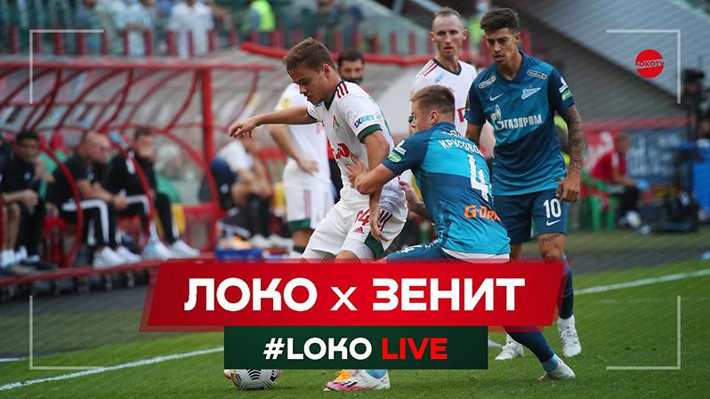 LOKO LIVE // «Локомотив» - «Зенит» // Леша Миранчук