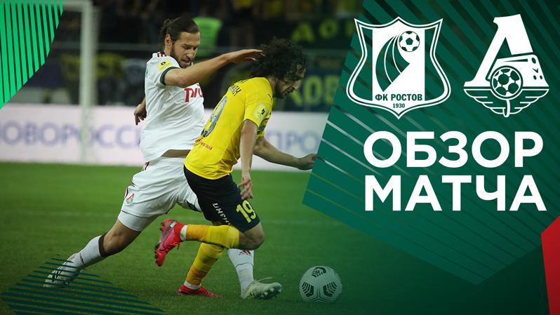 Rostov - Lokomotiv - 0:0. Highlights