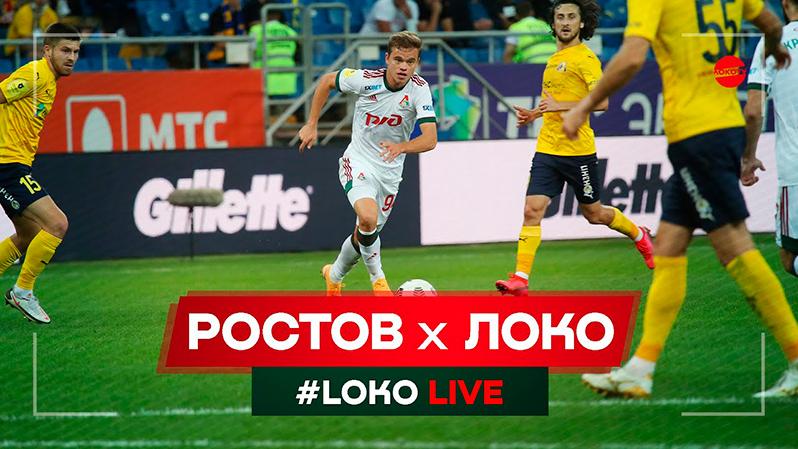 LOKO LIVE // За кадром матча «Ростов» – «Локо»