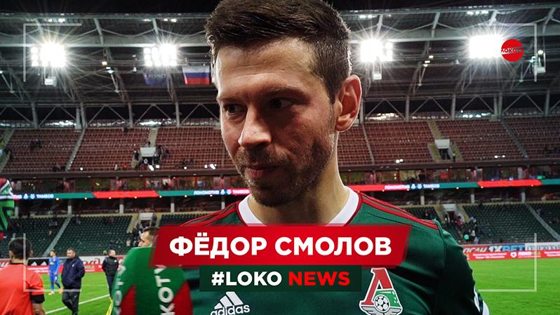 Федор Смолов: Надеюсь, такая победа придаст сил и эмоций