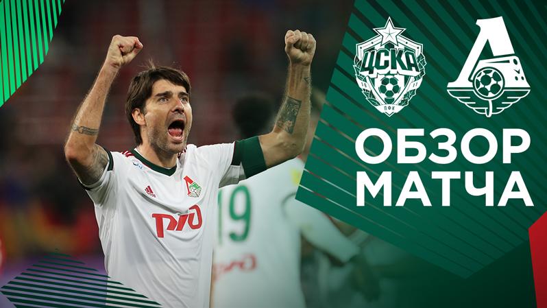 CSKA - Lokomotiv - 0:1. Highlights
