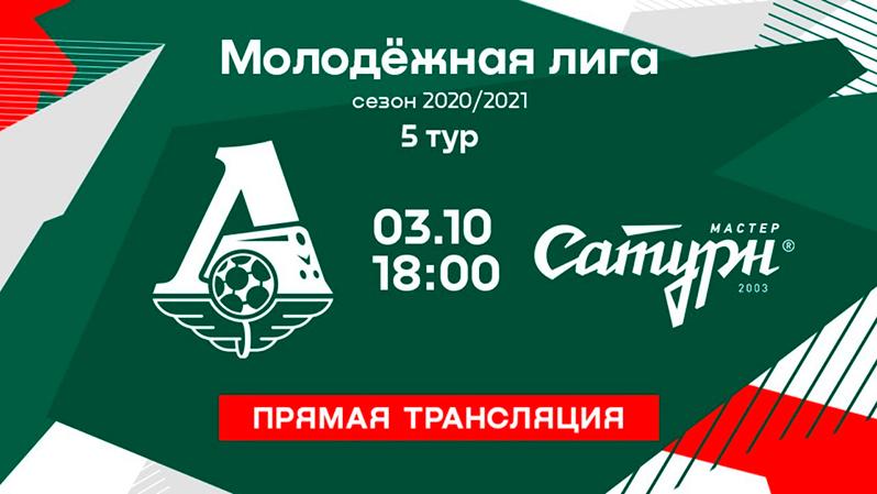 «Локомотив» (мол) - УОР №5 (мол). Прямая трансляция