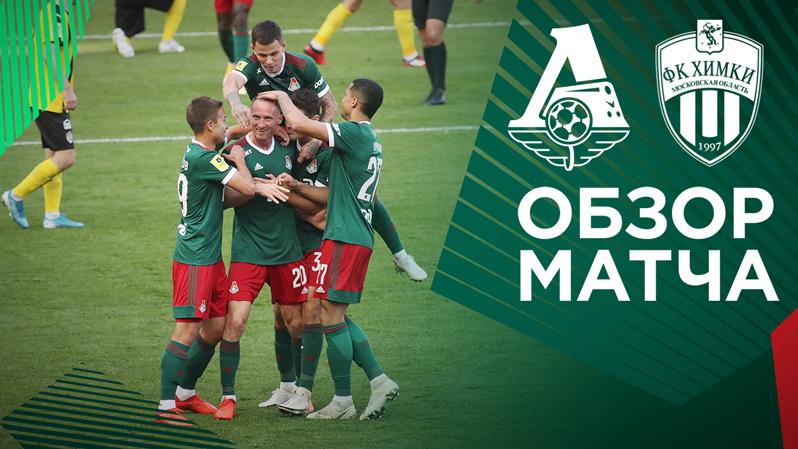«Локомотив» - «Химки» - 2:1. Обзор матча