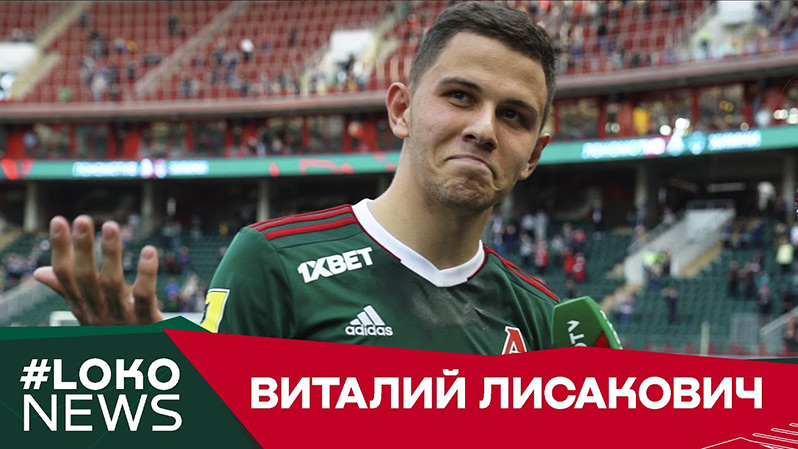 LOKO NEWS // Виталий Лисакович о своем дебютном голе за «Локо»