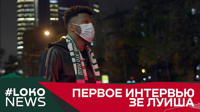 LOKO NEWS // Первое интервью Зе Луиша