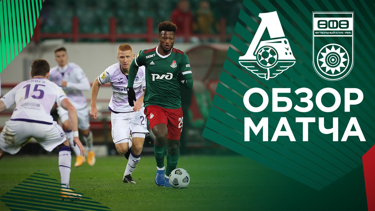Lokomotiv - Ufa - 1:0. Highlights