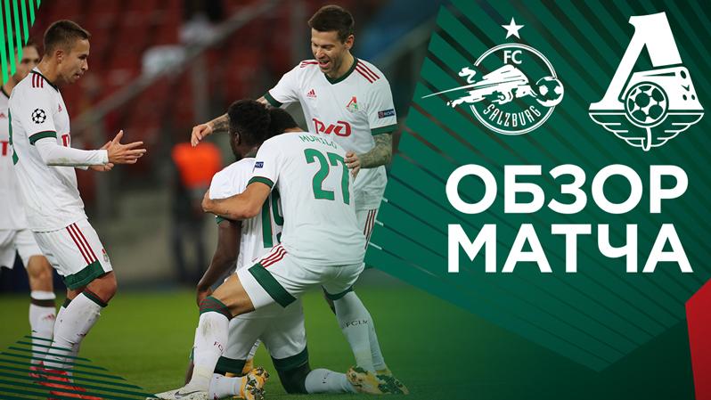Salzburg - Lokomotiv - 2:2. Highlights