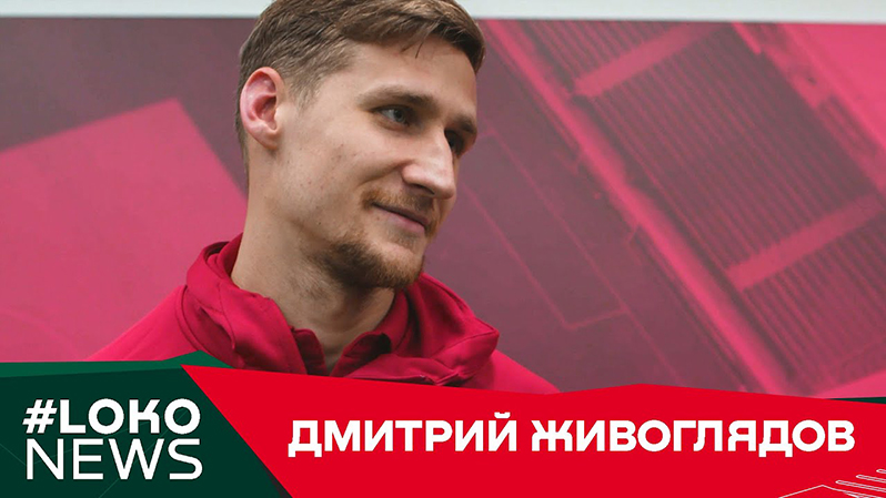 LOKO NEWS // Дима Живоглядов о матче с «Зальцбургом»