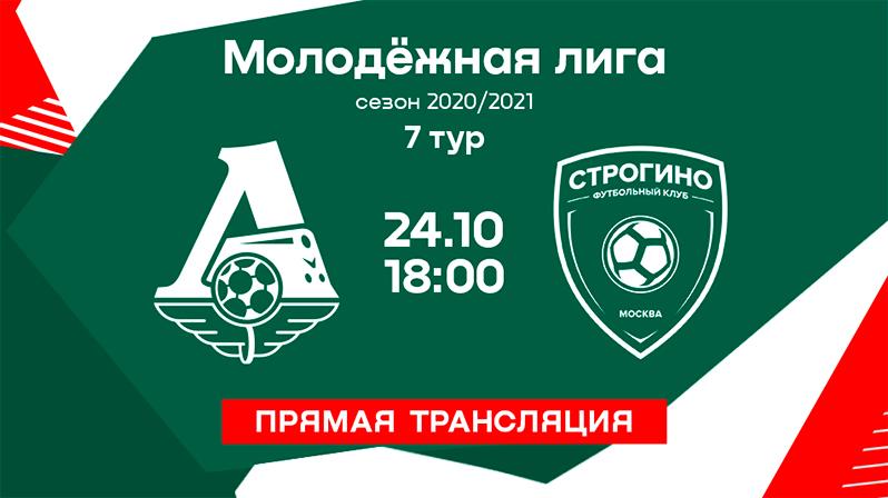 «Локомотив» (мол) – «Строгино» (мол). Прямая трансляция