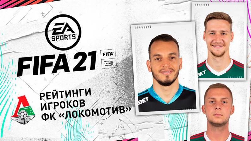 FIFA 21 // Гилерме, Баринов и Живоглядов узнают свои рейтинги