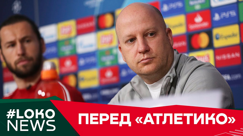 Пресс-конференция Марко Николича и Гжегожа Крыховяка
