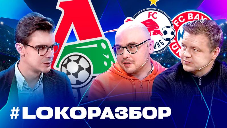 LOKO РАЗБОР с Лукомским и Пименовым. «Зальцбург» и «Бавария» в ЛЧ