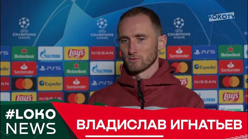 Влад Игнатьев о матче с «Атлетико»