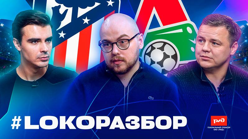 РЖД LOKO РАЗБОР // «Атлетико» – «Локомотив» // Лига чемпионов
