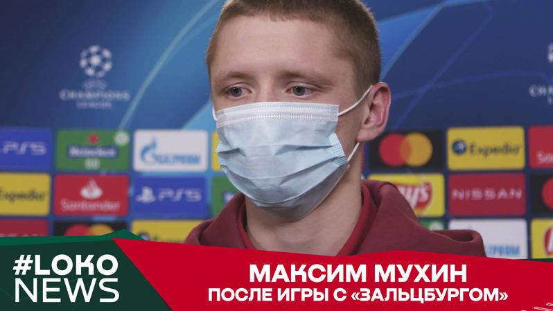 Максим Мухин о своём дебюте в ЛЧ и игре с «Зальцбургом»