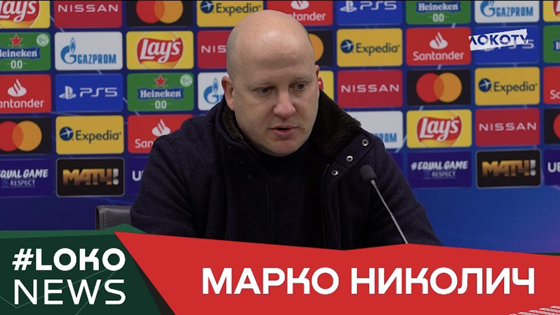 Пресс-конференция Николича после матча с «Зальцбургом»