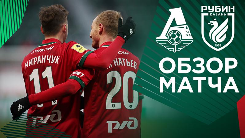 «Локомотив» - «Рубин» - 3:1. Обзор матча