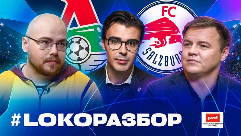 РЖД LOKO РАЗБОР // «Локомотив» – «Зальцбург» // Лига чемпионов