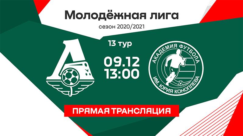 «Локомотив» (мол) – Академия Коноплева. Прямая трансляция
