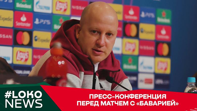 Пресс-конференция перед матчем с «Баварией»