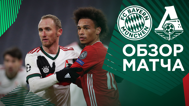 Bayern - Lokomotiv - 2:0. Highlights