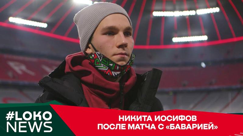 Никита Иосифов о дебюте в Лиге чемпионов в матче с «Баварией»